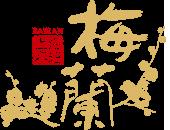 中華料理 梅蘭(ばいらん)