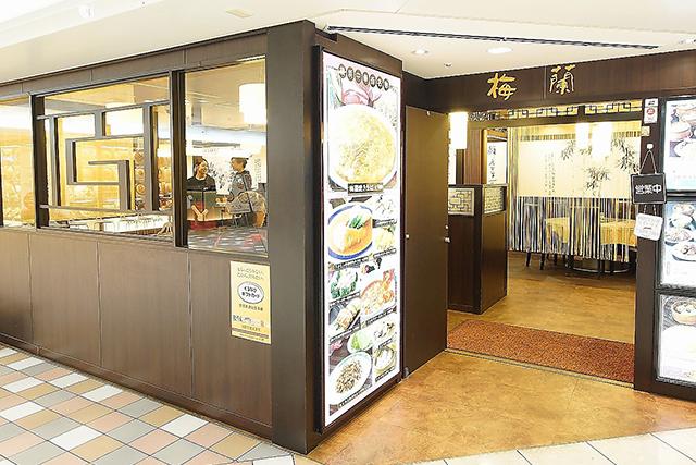 梅蘭阪急三番街店