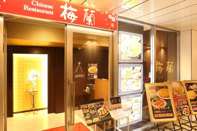 梅蘭豊島区新庁舎店